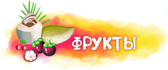 Фрукты