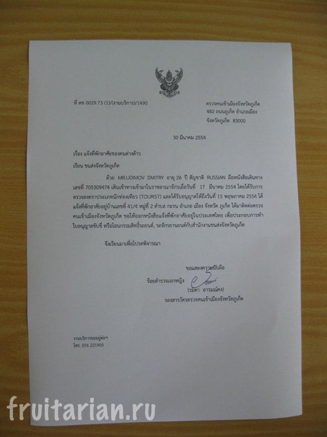Справка о месте жительства - Resident Certificate