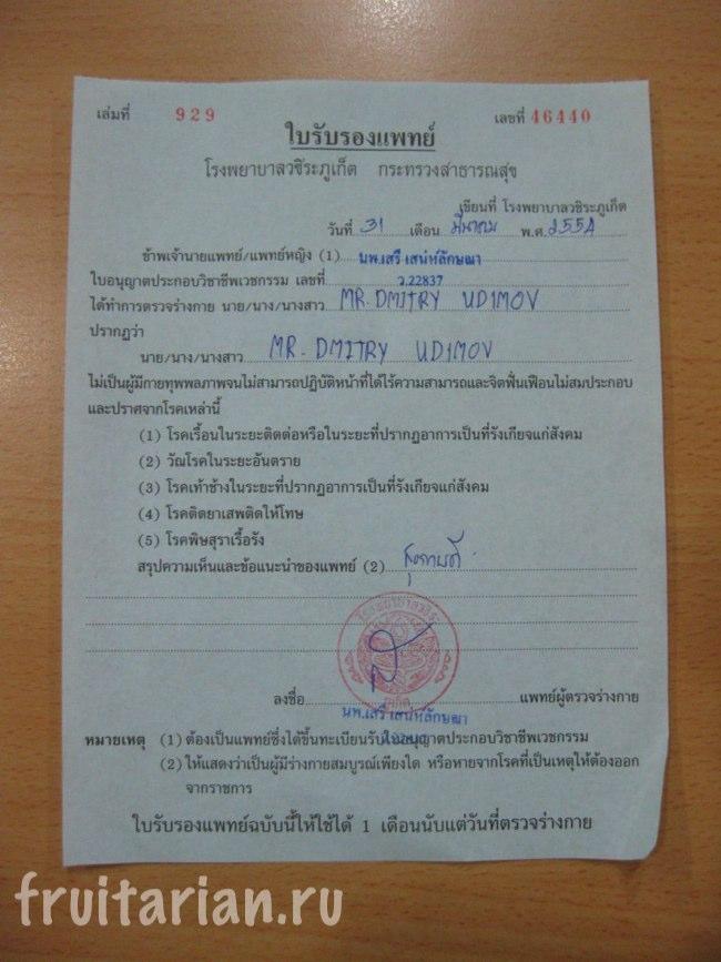 Медицинская справка - Medical Certificate