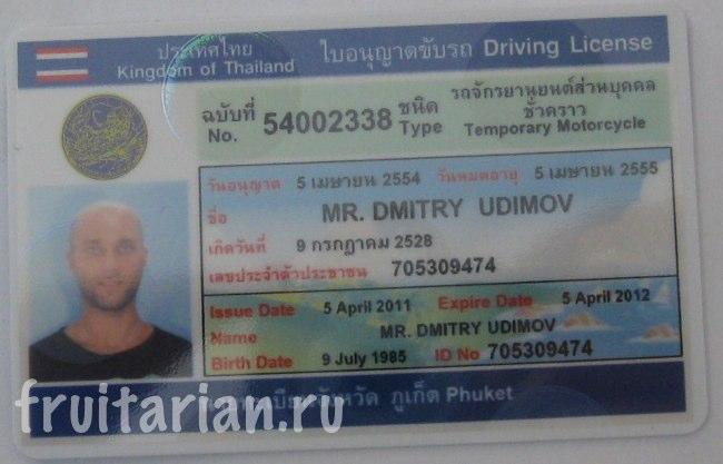 Тайские водительские права