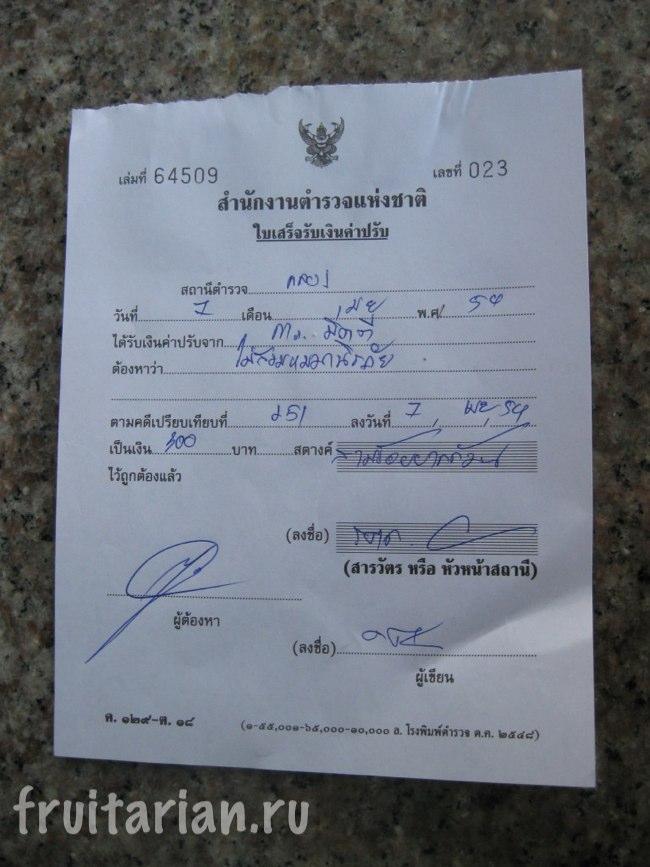 Штраф за отсутствие прав или шлема (Пхукет, Таиланд)