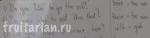 тайский язык