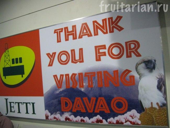 дуриан в Давао