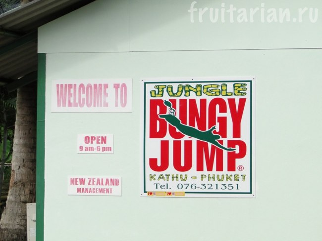 Прыжки Jungle Bungy Jump
