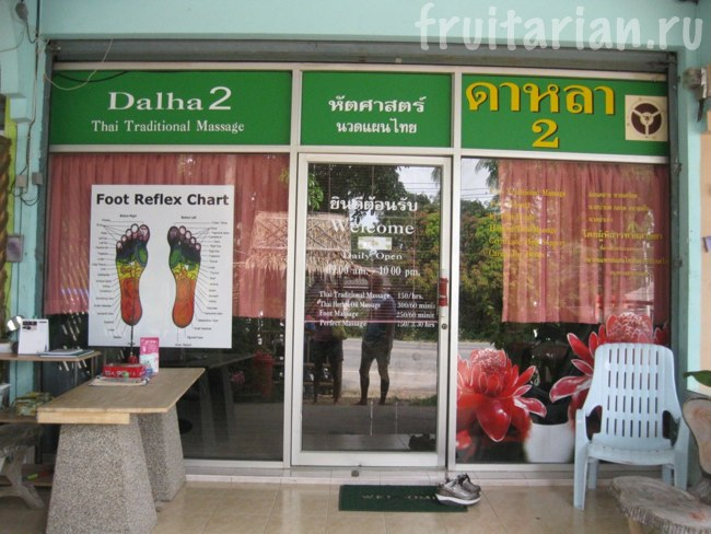 тайский массаж слепых