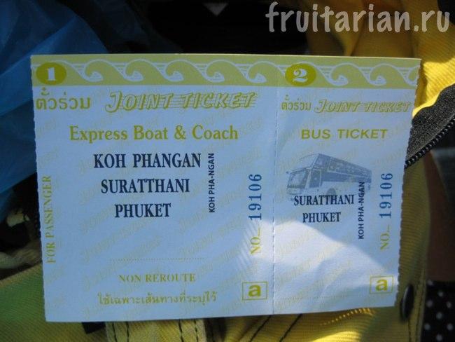 билет Joint Ticket