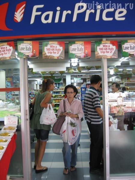 Fair Price в Сингапуре