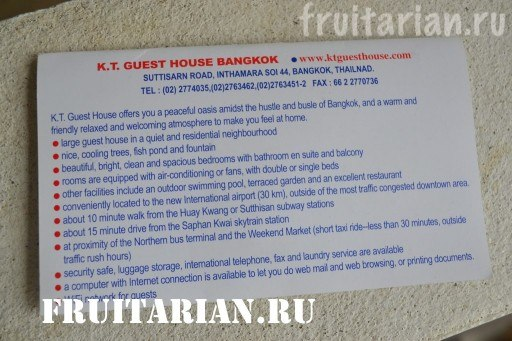 KT-Guest-House-2