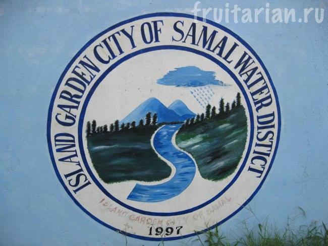 Самал