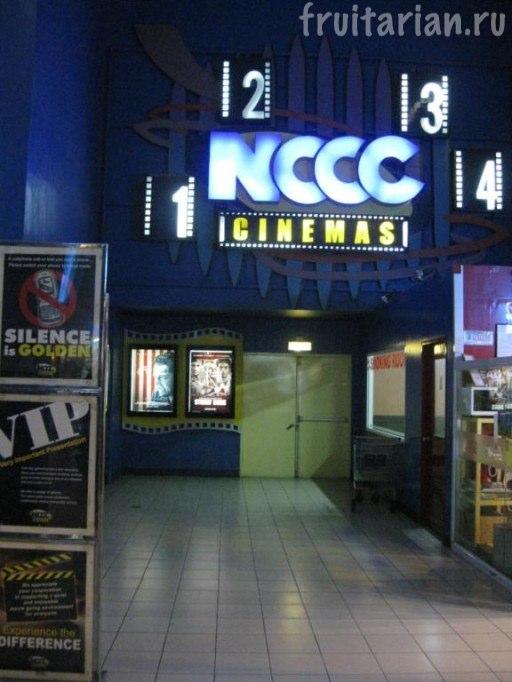 NCCC Mall