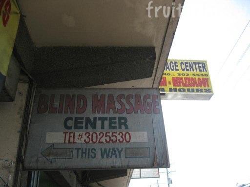 массаж слепых