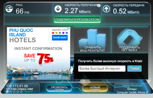 internet-krabi