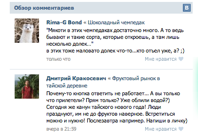 kommentarii-vkontakte