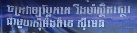 khmer-language1