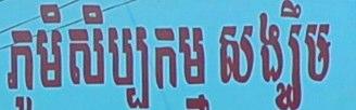 khmer-language2